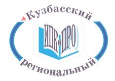 Кузбасский региональный институт